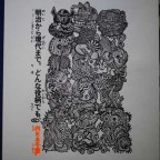 A.Duthoit 62 x 40 – signée et numérotée au crayon 28sur30 - M