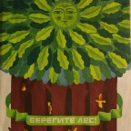 P-Arbre feuillage soleil animaux foret, 1973.91,5x57,5