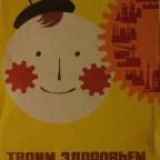 R-Bonhomme enfant avec beret et joues rouages et usines.57 x 41,2